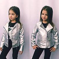 Модная куртка косуха для девочки, серебро недорого