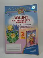 Генеза Зошит з літературного читання 3 клас Науменко