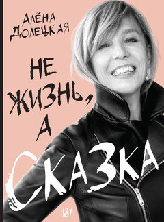 Алёна Долецкая. Не жизнь, а сказка