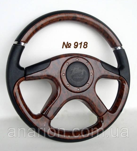 Руль автомобильный №918.