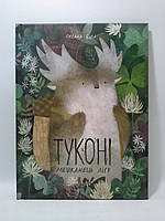 ВСЛ Була Туконі мешканець лісу Видавництво Старого Лева
