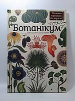 ВСЛ Вілліс Ботанікум Видавництво Старого Лева
