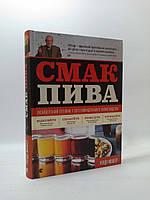 ВСЛ Смак пива Мошер Видавництво Старого Лева