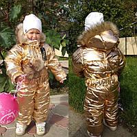 Комбинезон для малышей металик, золото очень теплый недорого
