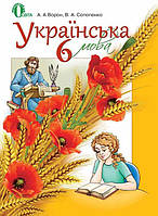 Українська мова, 6 клас. Ворон А.А., Солопенко В.А.
