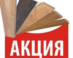АКЦИЯ !!! Ламинированный пол KRONOSPAN 32 класс 8мм по цене 185 грн за м2