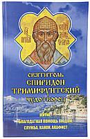 Святитель Спиридон Тримифутский Чудотворец. Житие, помощь людям, служба, канон, акафист.