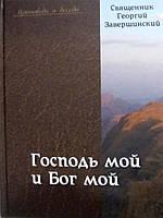 Господь мой и Бог мой. Священник Георгий Завершинский