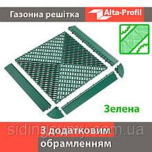 Решетка с дополнительным обрамлением зеленая