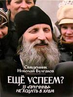 Еще успеем? 33 «причины» не ходить в храм. Священник Николай Бул