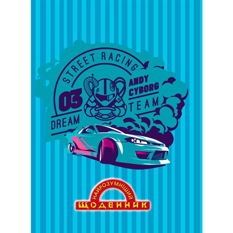 Щоденник учнівський Найрозумніший тверда обкл (п), Авто (Street racing