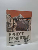 ВСЛ Гемінгвей По кому подзвін Видавництво Старого Лева
