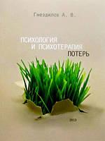 Психология и психотерапия потерь. А.В.Гнездилов