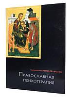 Митрополит Иерофей (Влахос) Православная психотерапия