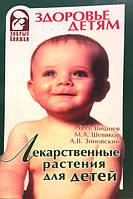Лекарственные растения для детей. Вишнёв В.Н., Шевяков А.В., Зиновский А.В.