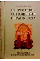 Супружеские отношения и грань греха (брак, семья, супружеская близость) П.В. Добросельский