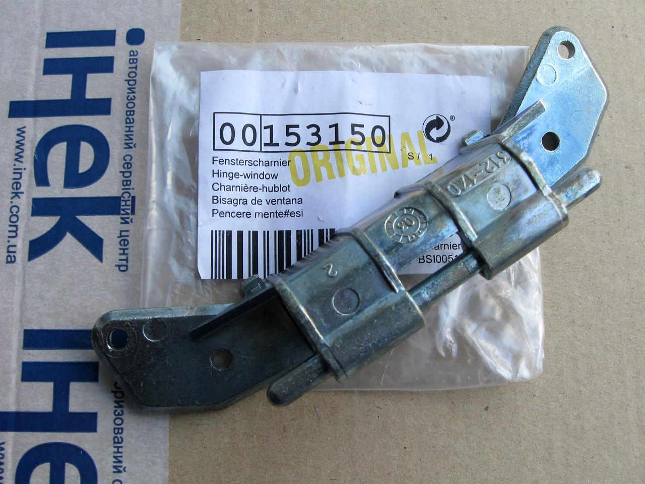 Петля люка Bosch 00153150