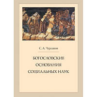 Богословские основания социальных наук (Чурсанов С.А.)