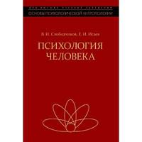 Психология человека: введение в психологию субъективности: учебное пособие (Слободчиков В.И., Исаев Е.И.)