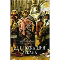 День рождения Лукана: Исторический роман (Александрова Т.Л.)