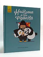 Ранок Книги Олександра Драгана УКР Найкраща у світі фіранка