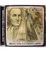 Бах И. С. Шесть сонат для скрипки и органа