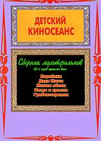 Сборник мультфильмов 60-х