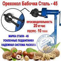 Орехокол Бабочка Сталь-45 (Рабочий конус из 45-й стали, 20 кг/час) Для очистки грецкого ореха от скорлупы