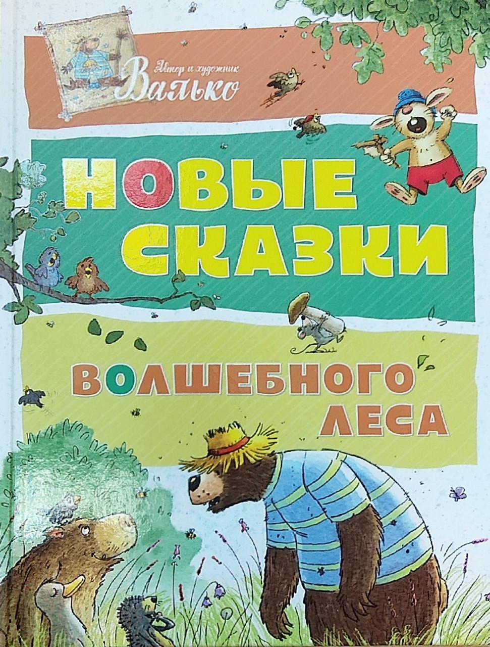 Автор и художник Валько. Новые сказки волшебного леса