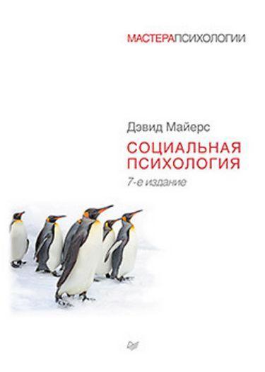 Соціальна психологія. 7-е изд.