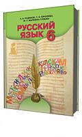 Русский язык, 6 класс. Рудяков А.Н., Фролова Т.Я.  (для школ с украинским языком обучения)
