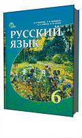 Русский язык, 6 класс. Быкова Е.И., Давидюк Л.В. (для школ с русским языком обучения)