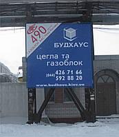 Банер со сменной надписью