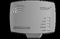 Сигнализатор газа Страж S10A3K(E)