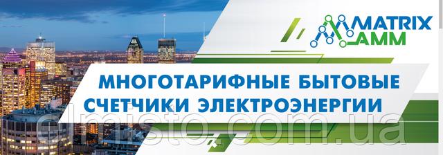 купить украинские счетчики семейства МТХ 1A10.D…2…0-…4