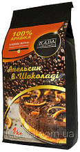 Кофе в зернах Кава Характерна Апельсин в шоколаде 100% арабика,  200 гр