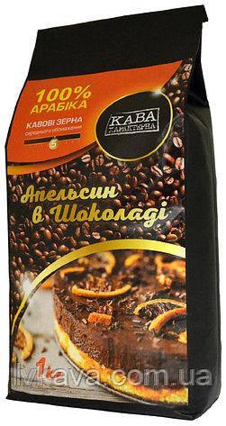 Кофе в зернах Кава Характерна Апельсин в шоколаде 100% арабика,  200 гр, фото 2