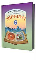 Литература, 6 класс. Интегрированный курс. Бондарева Е.Е., Ильинская Н.И.