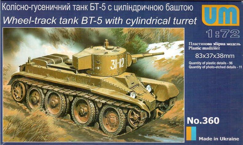 БТ-5 колесно-гусеничный танк с цилиндрической башней. 1/72 UMT 360, фото 2