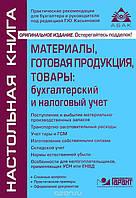 Г. Ю. Касьянова Материалы, готовая продукция, товары. Бухгалтерский и налоговый учет