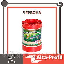Садовий бордюр Альта-Профіль з перфорацією 0,65х150х9000 мм червоний