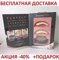 Штамп для бровей 3 Second Brow Eyebrow Stamp-Perfect Natural-Looking Eye Brows in Seconds Original size