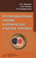 Противомикробная терапия в клинической практике терапевта И.Н.Бокарев МИА 2011