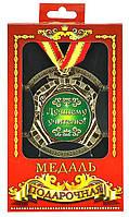 Медаль подарочная Лучшему Учителю и другие, фото 1