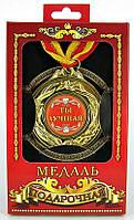 Медаль подарочная Ты лучшая и другие, фото 1