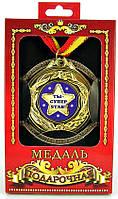 Медаль подарочная Ты супер Стар и другие, фото 1