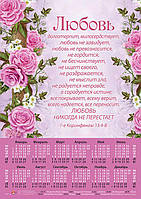 KP 26 календарь плакат 2019 большой рус. СвитАрт
