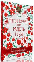 Теплі історії про радість і сум Міла Іванцева