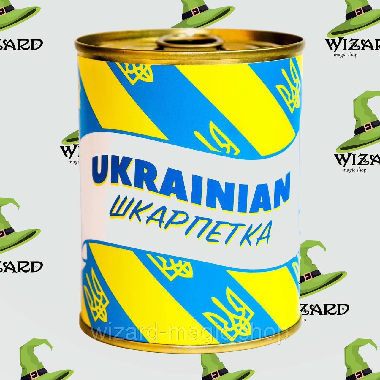 Консерва носок Ukrainian шкарпетка