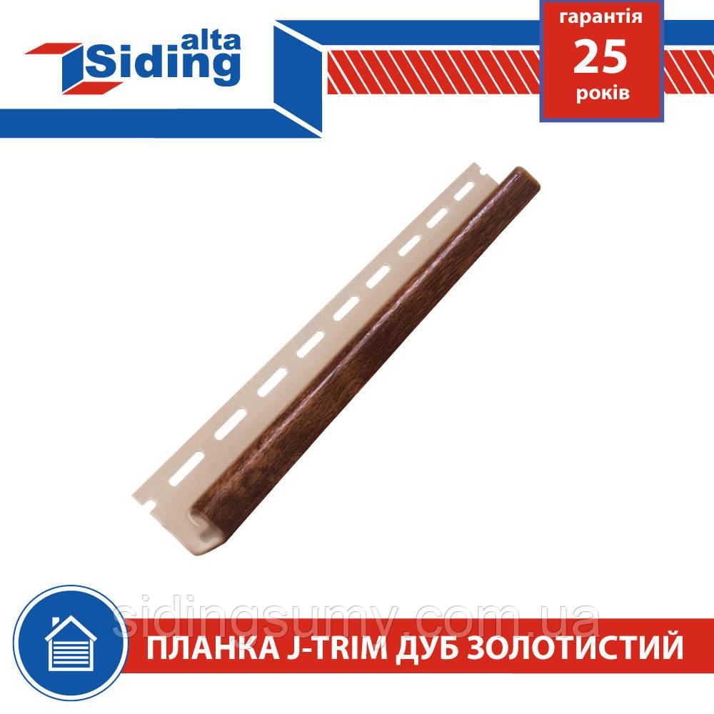 Планка J-trim,Альта-Профіль,3,66,м,дуб,золотистий